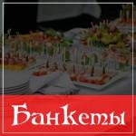 Банкеты в кафе-ресторане Ермак
