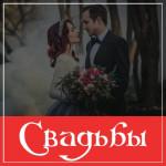 Свадьба в кафе Ермак