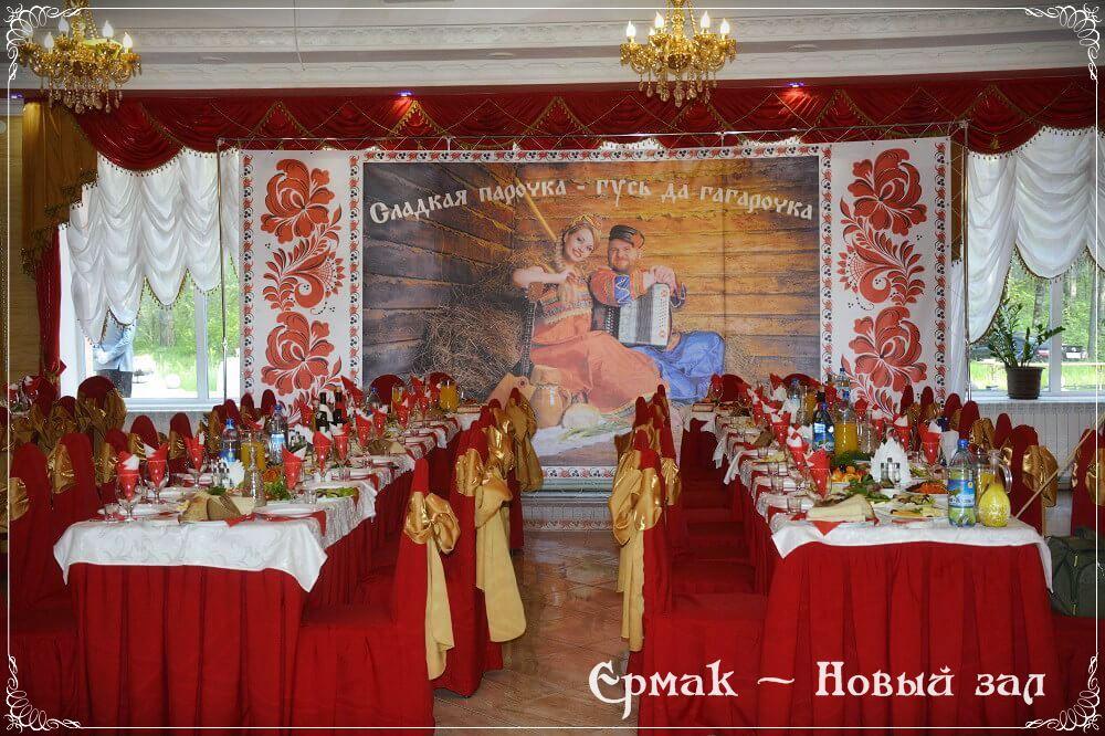 Свадебный зал Новый - кафе Ермак Березовка - 7